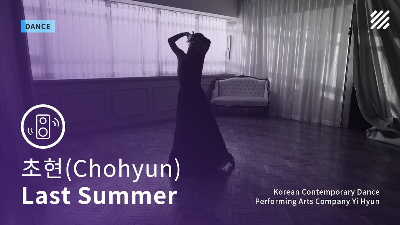[Dance] 인디음악과 한국무용의 콜라보, 초현(Chohyun) - Last Summer