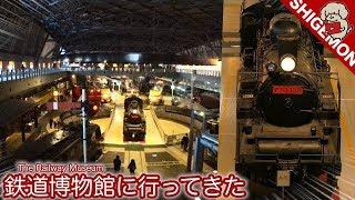 鉄道博物館に行ってきた / The Railway Museum【SHIGEMON】