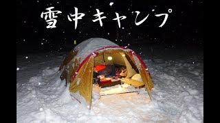 ソロキャンプを楽しもう。 何とか行けた雪中キャンプ ①