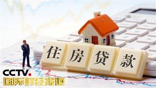 [国际财经报道]热点扫描 个人住房贷款利率定价基准10月8日起调整转换  CCTV财经
