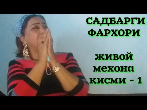 САДБАРГИ ФАРХОРИ живой мехона кисми - 1