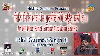 Aiso Kaun Bali Re |Bhai Gurmeet Singh Muleanwal Wale | Sikhtv Gurbani HD