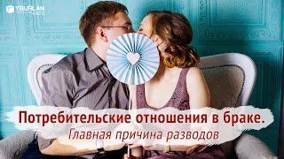 Потребительские отношения в браке Главная причина развода
