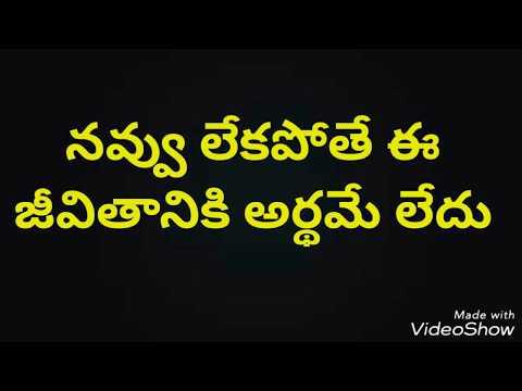 Love Letter in Telugu - 8