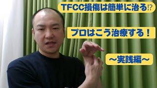 TFCC損傷時の治療方法~プロの治療編~