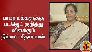 பாமர மக்களுக்கு பட்ஜெட் குறித்து விளக்கும் நிர்மலா சீதாராமன் | Nirmala Sitharaman