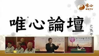 唯心世界之五觀--論文暨證道發表會 2018-11-07元濟.元閔【唯心論壇429】| WXTV唯心電視台