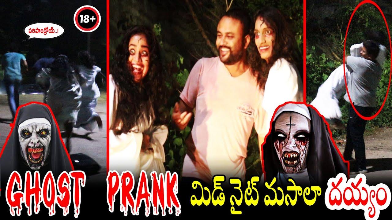 మిడ్ నైట్ మసాలా దయ్యం..! 👹👻🤡  || ghost prank || prank porilu || telugu pranks || prank went wrong
