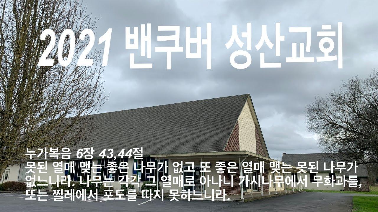 2021년 1월 24일 주일예배