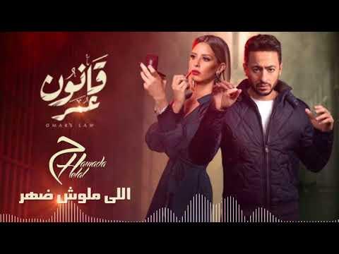 Hamada Helal -  Elly Maloush Dahr |    -