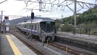 JR西日本225系5000番台・普通 御坊駅