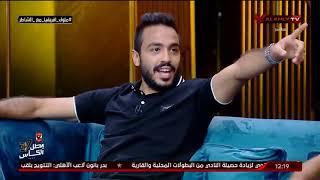 اللقاء الكامل   الكابتن سامي قمصان ونجوم الفريق الاول محمد شريف وكهربا