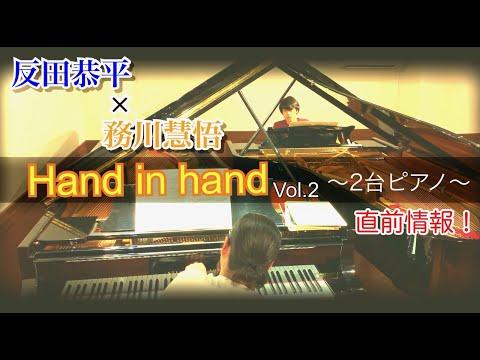 反田恭平と務川慧悟の2台ピアノコンサート情報!動画の最後にはリハーサル映像も