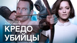 Кредо убийцы / Assassin's Creed — Майкл Фассбендер и Марион Котийяр объясняют игры и фильм