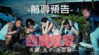 9.8【西謊極落:太爆‧太子‧太空艙】前導預告