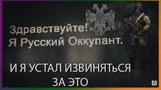 Я РУССКИЙ ОККУПАНТ / I'm a Russian Occupant / Русский Мир, Русская история глазами ''ОКеям Нет''