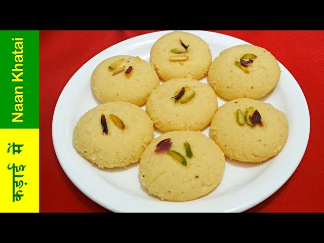 ???? ????? ???? ??? ?????? ???? ??????? /Kadai Biscuit /Suji Cookies /Suji Nankhatai without Oven