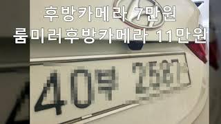아반떼MD 룸미러후방카메라 구로구가산동 출장설치