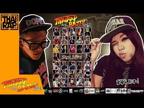 REDBULLZ ปะทะ BBURIN รอบRound1 [Thai Rap Audio Battle V.1]