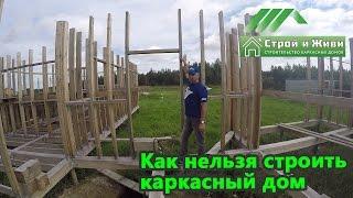 видео Ошибки при строительстве элементов каркасных домов