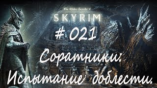 Прохождение Скайрим #021 - Соратники: Испытание доблести/ TES V: Skyrim Special Edition/ Легенда