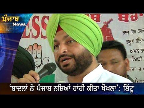 """Punjab youth addicted to daily Rs.1400 intake of Badal's Chitta"" Navneet Bittu"