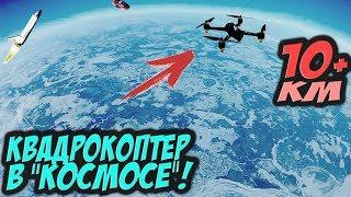 ☀ Высота 10КМ+! Это РЕКОРД!! Невероятная высота на квадрокоптере.  [Miniquad World Record Alt 10KM]