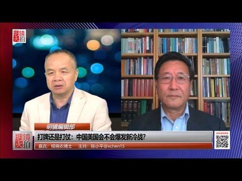 明镜编辑部   程晓农 陈小平:中美会爆发新冷战吗?(20181018 第330期)