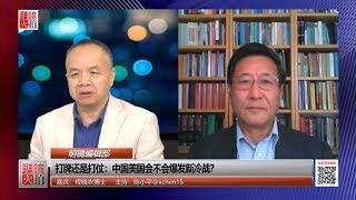 明镜编辑部 | 程晓农 陈小平:中美会爆发新冷战吗?(20181018 第330期)