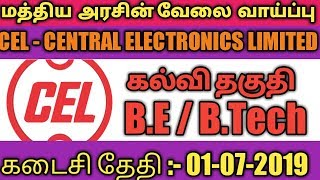 CEL Recruitment 2019 – 74 Manager, Assistant Manager & Other Vacancies, Apply Online