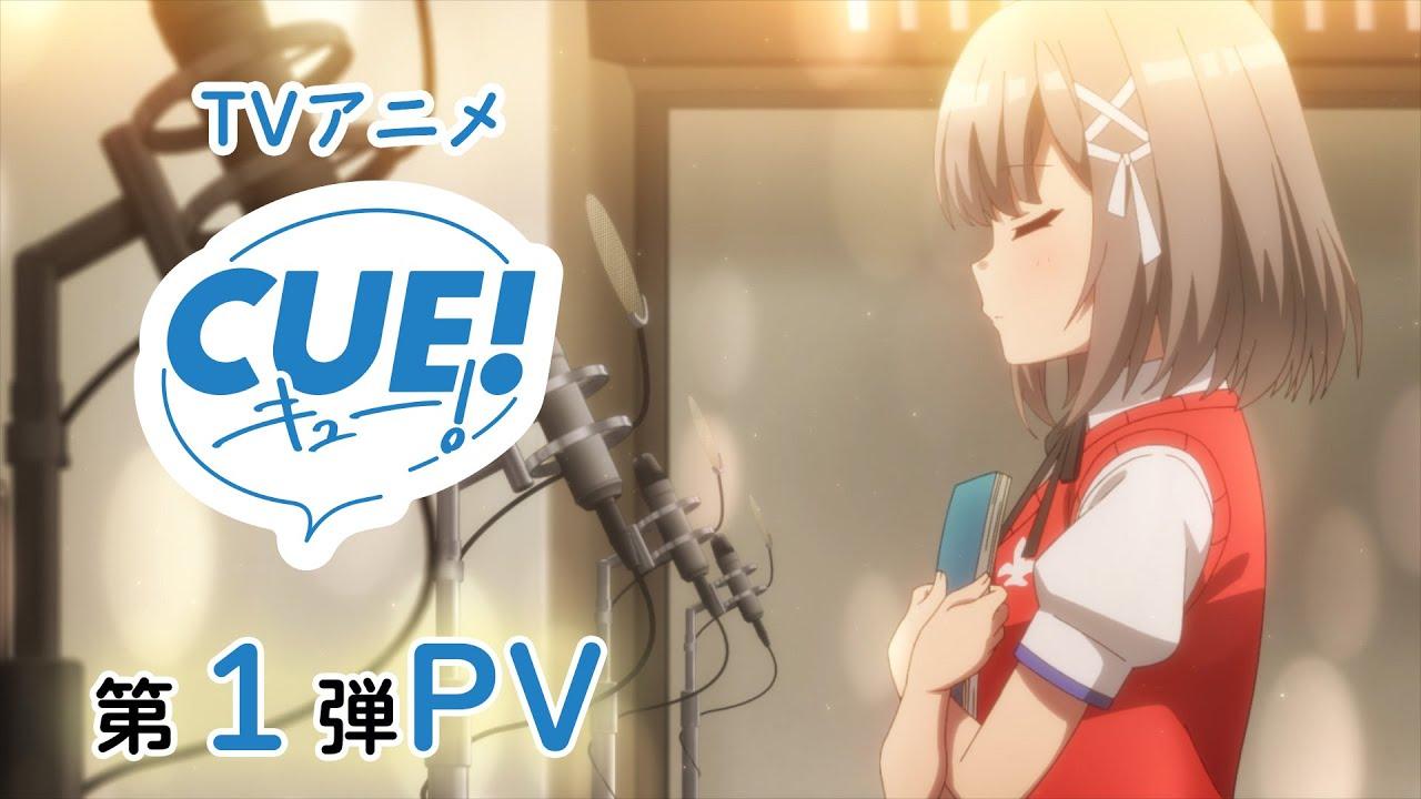 TVアニメ『CUE!』PV第1弾-封面