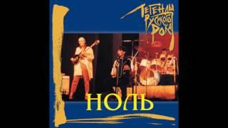 Легенды русского рока - The Best 4