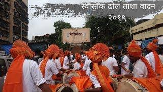 Gambar cover Swastik Dhol Tasha Pathak 2019 at Kalachaukicha cha Mahaganpati