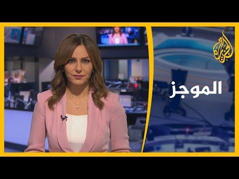 موجز الأخبار - الواحدة ظهرا (2020/05/29)  - نشر قبل 3 ساعة