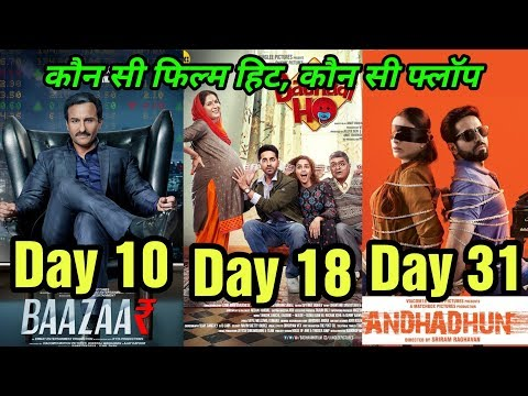 Baazaar 10th Day, Badhaai Ho 18th Day & Andhadhun 31st Day Box Office Collection | Who Wins?