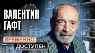 Валентин Гафт. Временно доступен. Памяти артиста