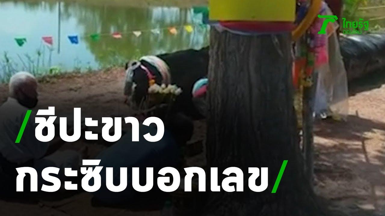 ขอโชคตะเคียน-ชีปะขาว กระซิบเลขเด็ด | 13-05-63 | ข่าวเย็นไทยรัฐ