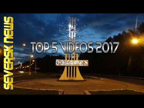 Северск News - топ 5 видео 2017