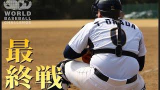 4/23トライアウト!SWBC2015最終戦<SWBCJAPAN VS 東京バンバータ> thumbnail