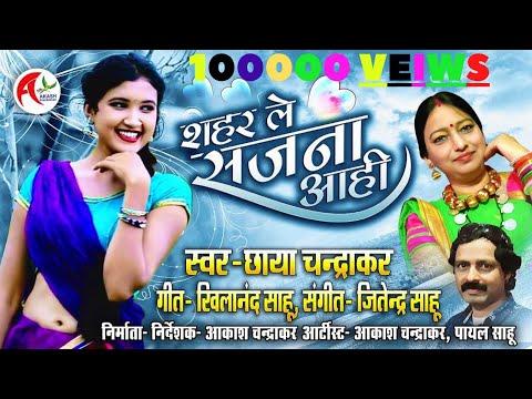Sahar le sajana aahi | Aakash chandrakar | Payal sahu | Cg song