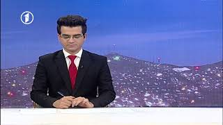 1TV 10pm Dari News 13.02.2018 خبرهای ده شب تلویزیون یک