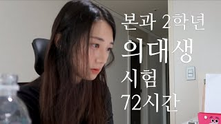 (Eng Sub)[KOR Med student Vlog] 72 hours before the final exam