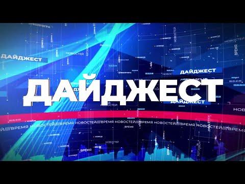 Дайджест новостей МТВ.ОНЛАЙН 26.02.2020