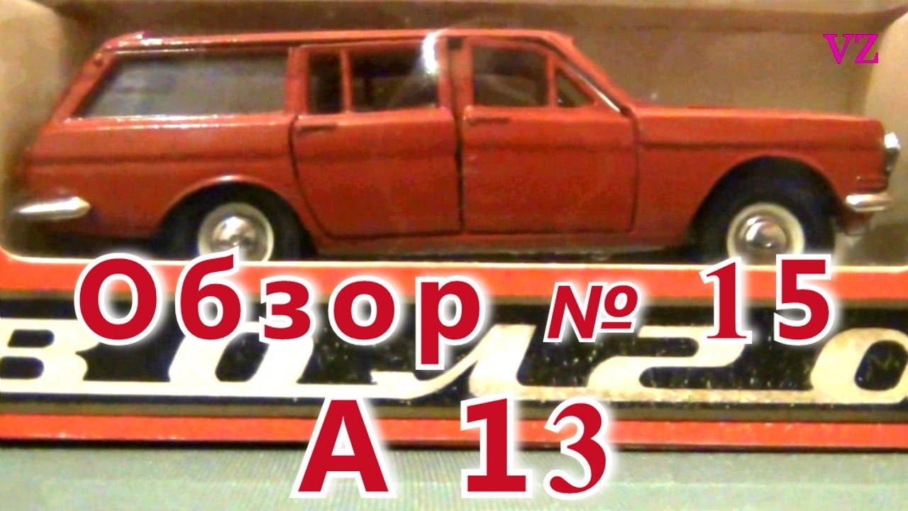 Все об автомобиле газ-24 волга: цены, характеристики, фотографии, подробная. Первоначально «волга» стоила 9150 рублей, но к 1983 году цена.