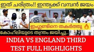 ഇത് ഇന്ത്യയുടെ പ്രതികാര കഥ..ചരിത്ര വിജയം നേടി ഇന്ത്യ🔥| INDIA VS ENGLAND THIRD TEST FULL HIGHLIGHTS |
