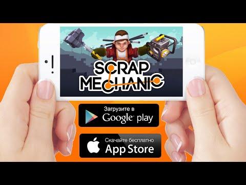 Scrap Mechanic на Android/IOS