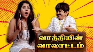 Vatthiyin  Valattam | வாத்தியின் வாலாட்டம் | Comedy Web Series | Tamil Comedy