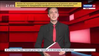 Вести-Чита. Дежурная часть 9 ноября 2018