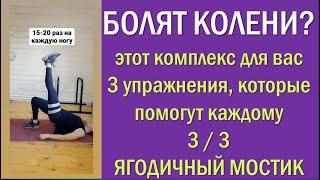 БОЛЯТ КОЛЕНИ наш СЕТ для ВАС 3 УПРАЖНЕНИЯ ПОМОГУТ ВСЕМ 3 3 ЯГОДИЧНЫЙ МОСТИК shorts Healbe