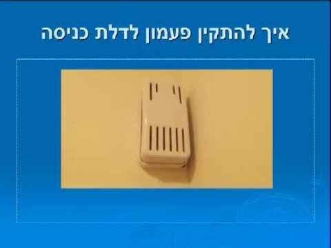 מעולה רוצה לדעת איך להתקין פעמון לדלת כניסה ? Want to know how to KJ-63